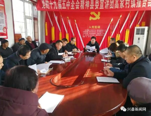 興縣政協主席史小軍在高家村鎮碧村宣講黨的十九屆五中全會精神