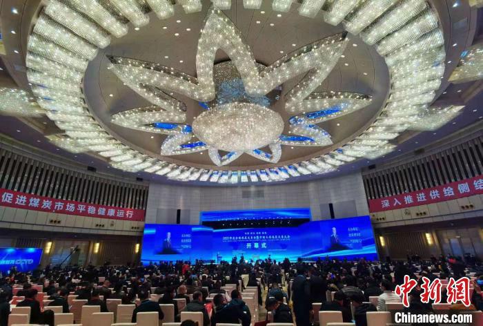 2021年度全國煤炭交易會暨中國太原煤炭交易大會開幕