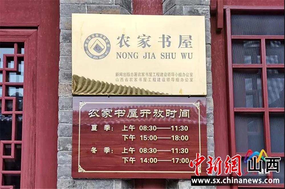 """""""全省唯一 山西長治上黨區農家書屋榮登國家級榜單"""