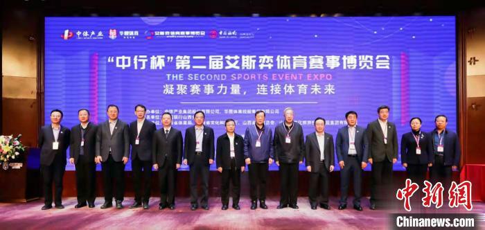 中外業界人士聚焦中國首個體育賽事博覽會