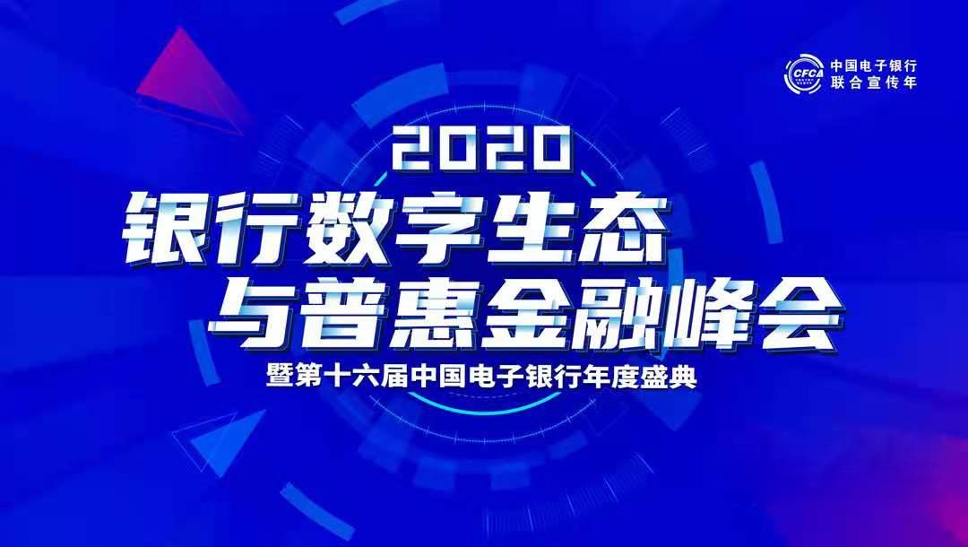 """晉商銀行榮獲2020中國電子銀行金榜獎 """"最具特色手機銀行功能獎"""""""