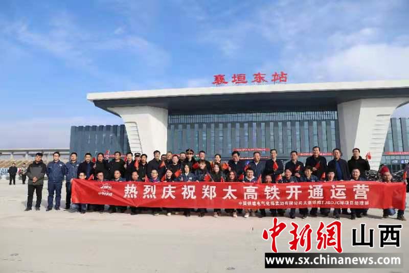 全力推進工程建設 鄭太高鐵全線開通