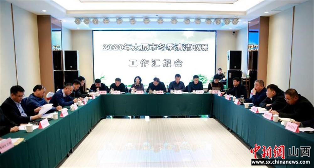 """""""2020年太原市冬季清潔取暖工作匯報會在古交召開"""
