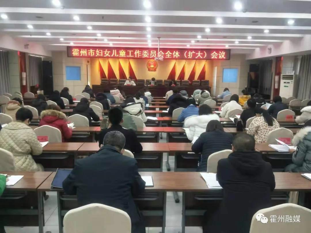 """""""霍州市召開婦女兒童工作委員會全體(擴大)會議"""