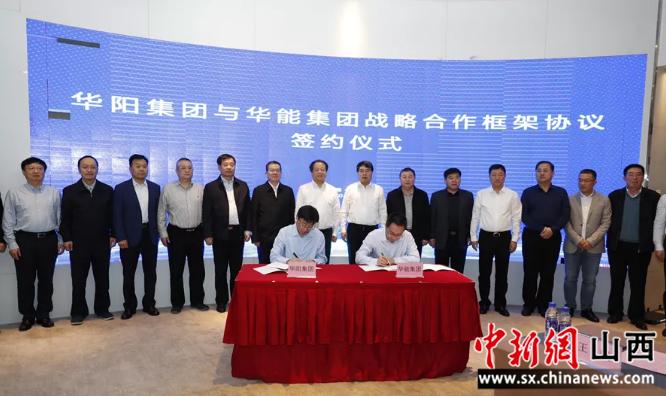 華陽華能開啟新材料新能源領域戰略合作