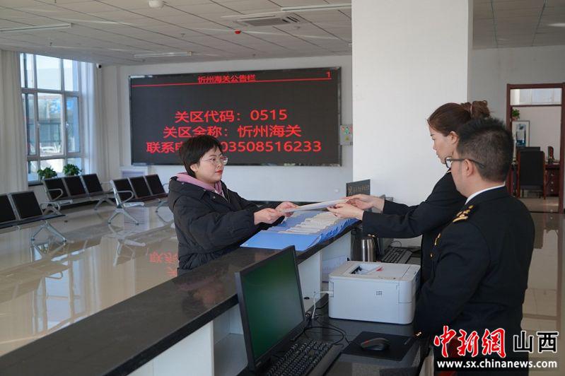 忻州海關全面對外開展業務 首單一日辦結