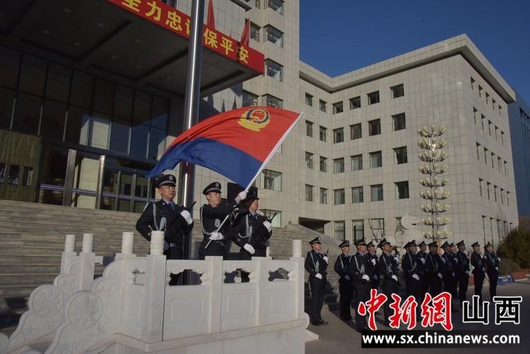 """忻州市公安局庆祝首个""""中国人民警察节"""""""