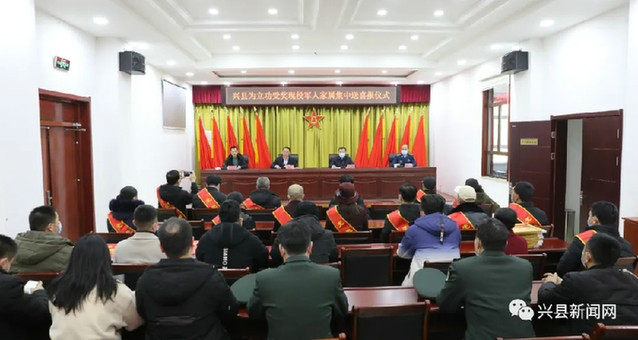 兴县为现役军人家属集中送立功喜报 县委书记梁志锋参加