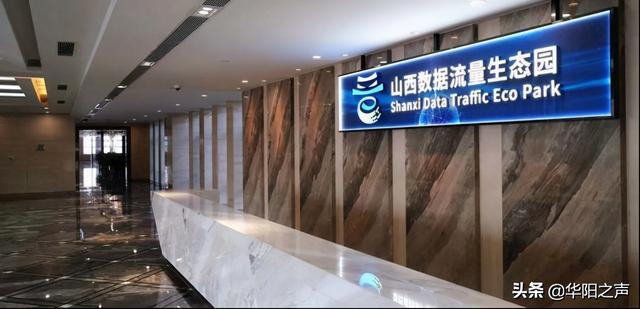 由华阳集团入股的山西数据流量生态园已有45家企业入驻