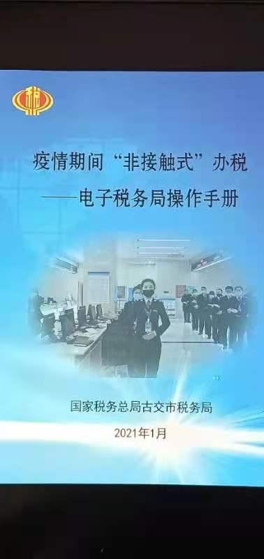 """山西古交税务局:""""非接触式""""办税  优化纳税服务"""