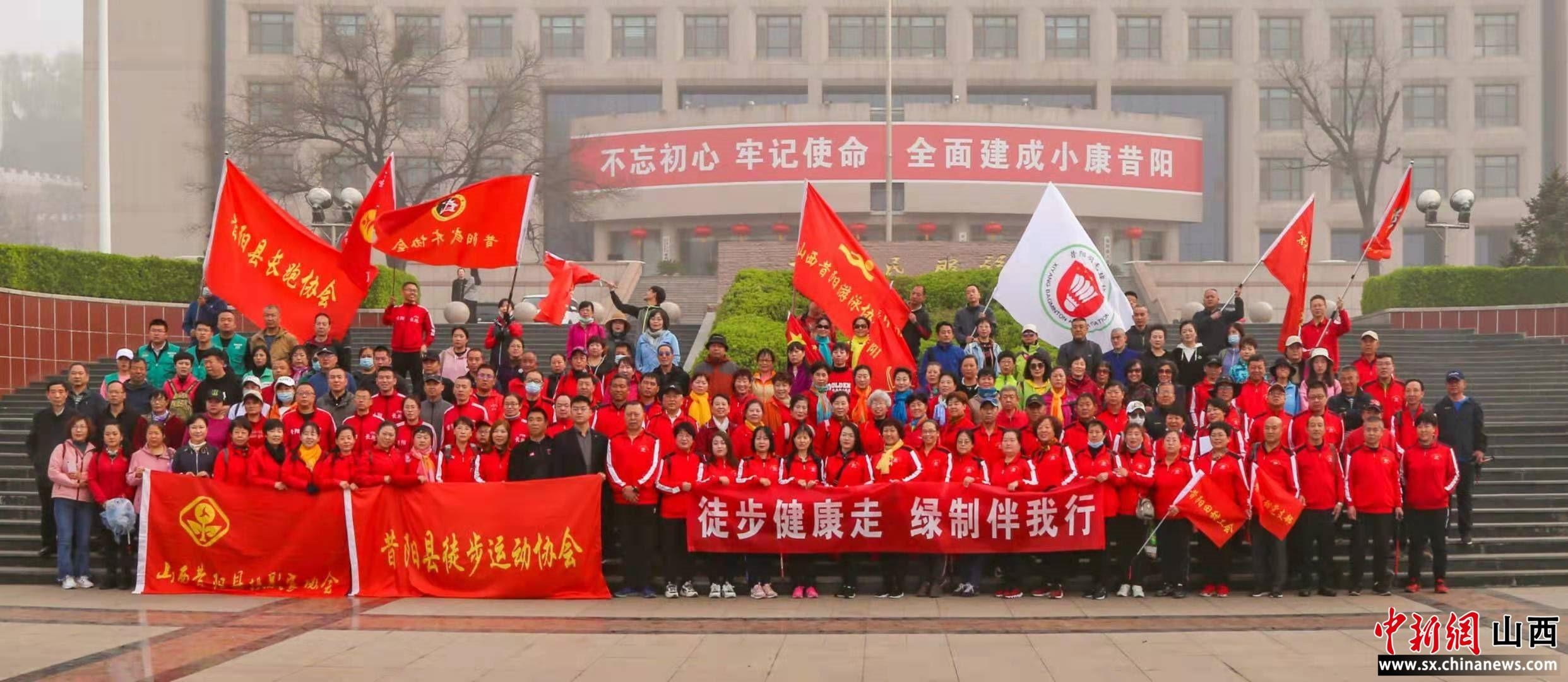 昔阳县徒步协会携手山西绿制农业发展有限公司举办主题党日活动