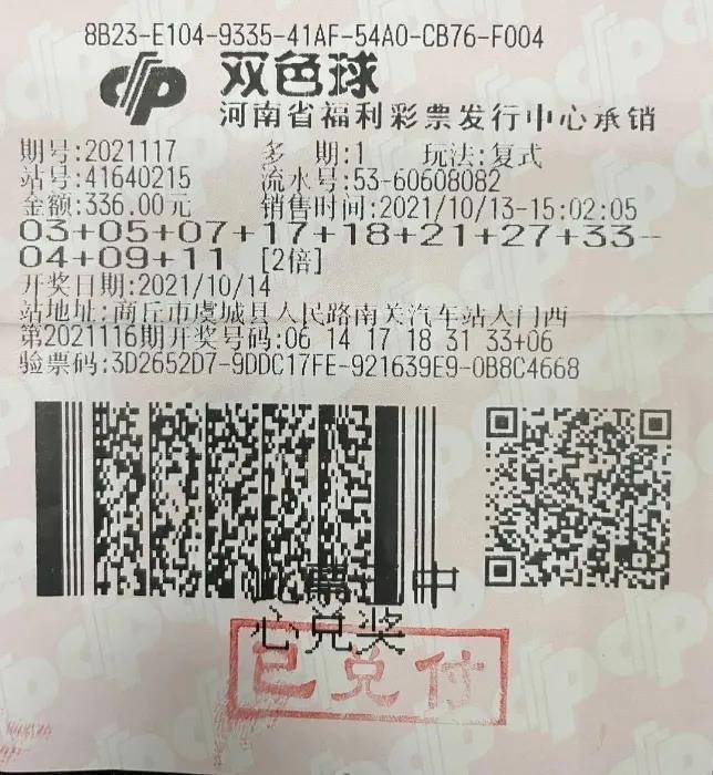 丨故事丨河南彩民领走双色球1453万元大奖:坚持很重要