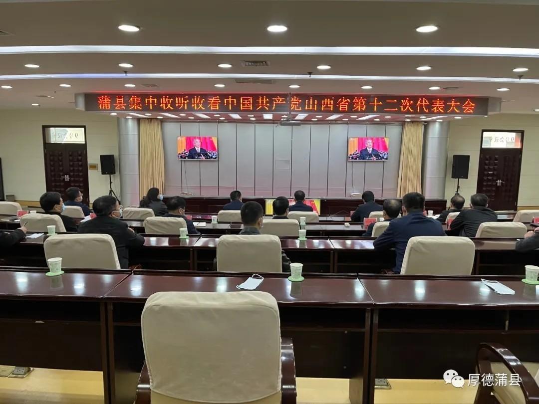 【蒲县要闻】县领导与社会各界收听收看省第十二次党代会开幕会