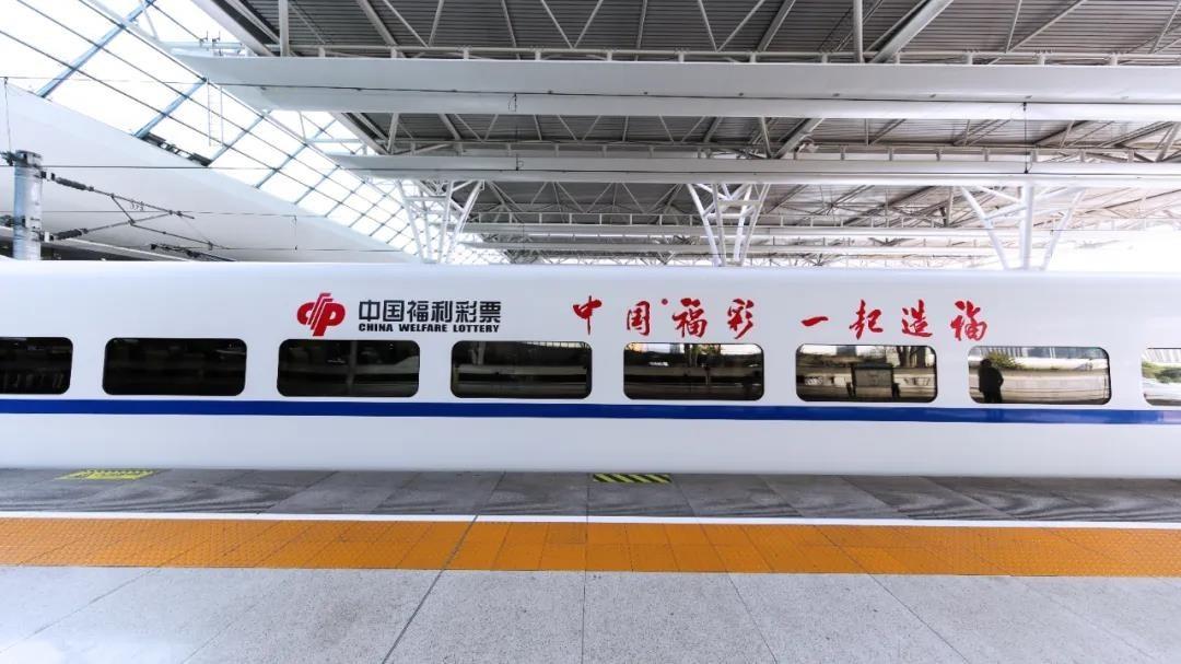 """""""中国福利彩票""""高铁专列温暖启程"""
