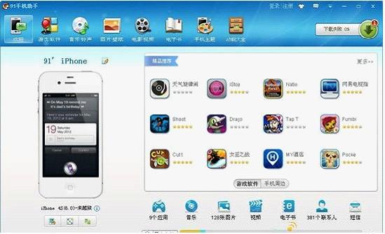 手机iOS6智助手盛宴手机苹果诚邀破解安卓共享a手机图片
