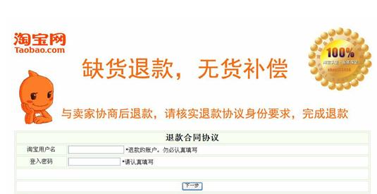 淘宝购物中奖短信_2013网络安全报告:购物季钓鱼诈骗多_中国新闻网山西新闻