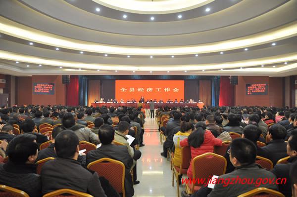 新绛县召开2015年经济工作会议