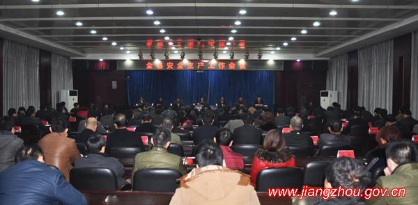 新绛县召开全县安全生产工作会议