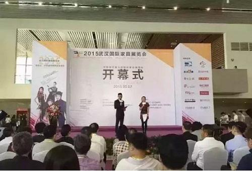 2015武汉国际家具展开幕 四川馆首秀登场