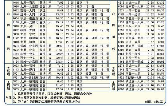 普快座位分布图_高速动车座位分布图_k125列车座位分布图_t962车座位分布图-九九网