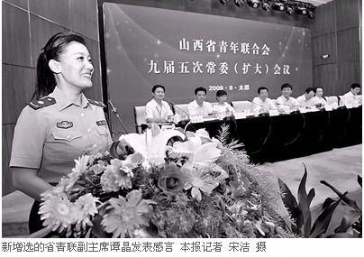 山西籍著名歌唱家谭晶 增选为山西省青联副主席