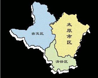 """山西太原:古交清徐拟""""县改区"""""""