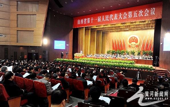 十一届人大五次会议_山西省十一届人大五次会议举行第三次全体会议