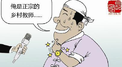 崔永元谈离人冒充官员进京称其戴漫画暴露身教师手表恐怖眼睛图片