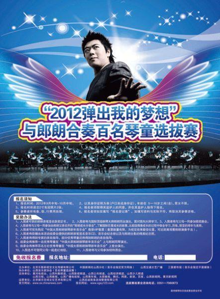 """""""2012弹出我的梦想""""与郎朗"""
