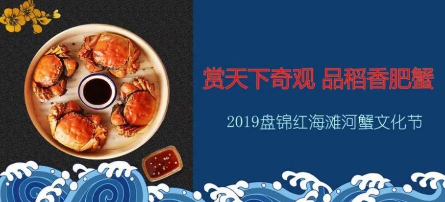 赏天下奇观品稻香肥蟹-2019盘锦红海滩河蟹文化节